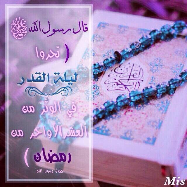 قال رسول الله صلى الله عليه وسلم تحروا ليلة القدر في العشر الاواخر من رمضان صدق رسول الله Arabic Calligraphy Calligraphy
