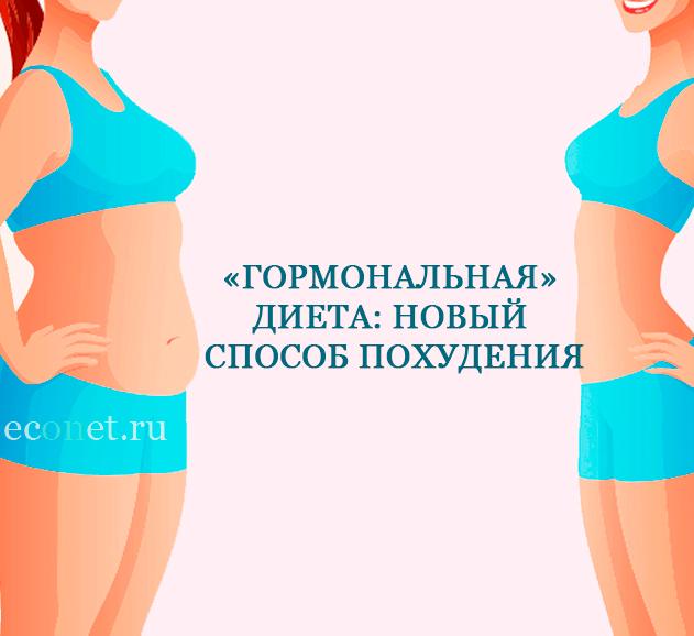эффективная диета для похудения в домашних условиях своими руками