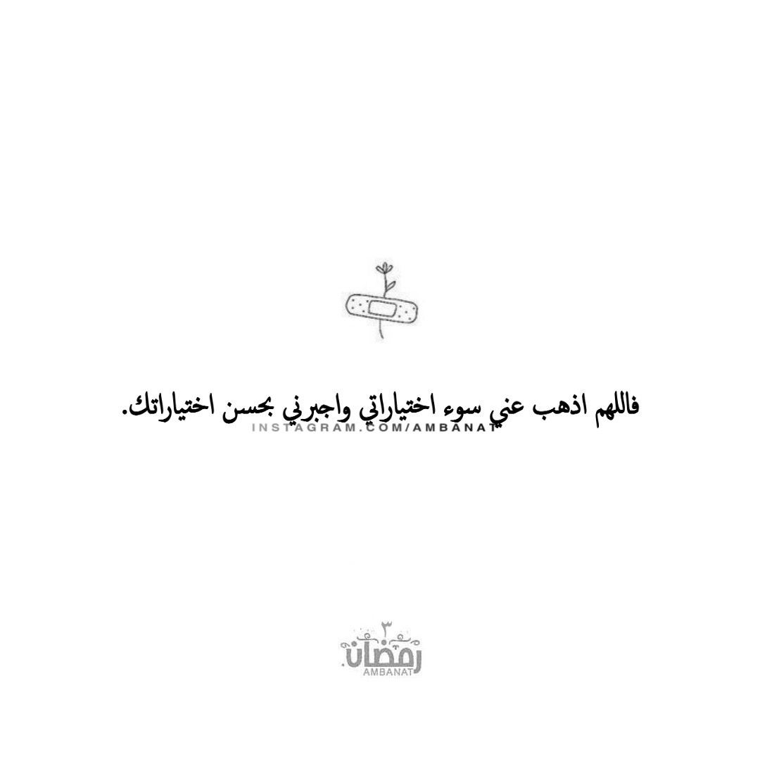 Image Uploaded By Ambanat Find Images And Videos About Text ﺭﻣﺰﻳﺎﺕ And Islamic On We Heart It The App To Get Los In 2020 Islamic Phrases We Heart It Arabic Quotes