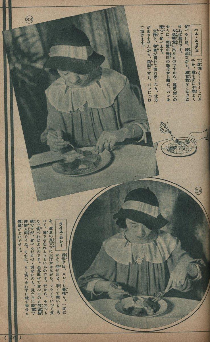 戦前、昭和10年(1935年)の『主婦之友』より。 和洋料理の食べ方情報 ...