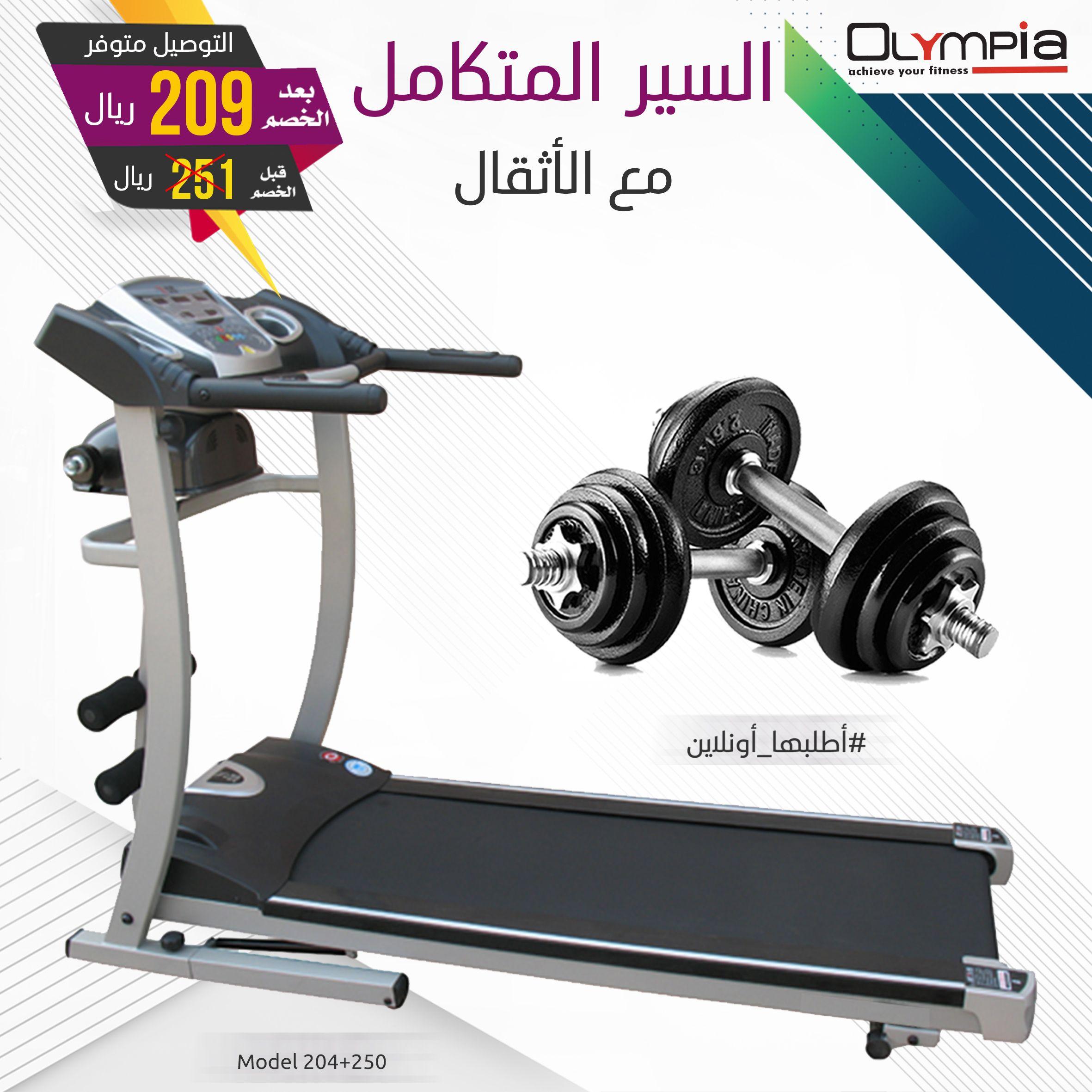 السير المتكامل قوة ٢ حصان مع مكينة مساج خاصة بتمارين البطن والخصر مع قوة تحمل ١٢٠ كيل مع عدة مجموعات اختيارية و In 2020 You Fitness Sultanate Of Oman Gym Equipment