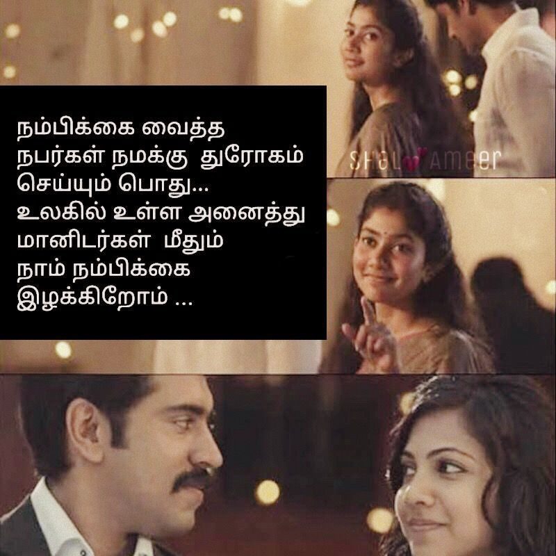 Sad Life Quotes In Tamil Movie Images Hacked Games