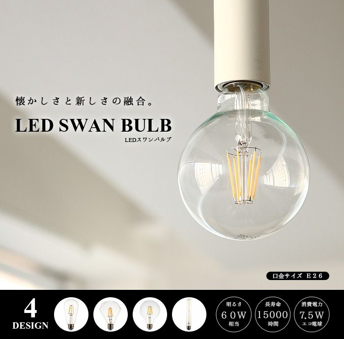 Shenandoah 5 1 Down Light Rustic Chandelier Twig: 電球 Led Led電球 照明【あす楽14時まで】スワン バルブ LED SWAN BULB[Daia SWB