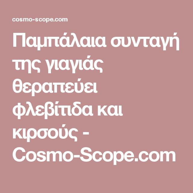 Παμπάλαια συνταγή της γιαγιάς θεραπεύει φλεβίτιδα και κιρσούς - Cosmo-Scope.com