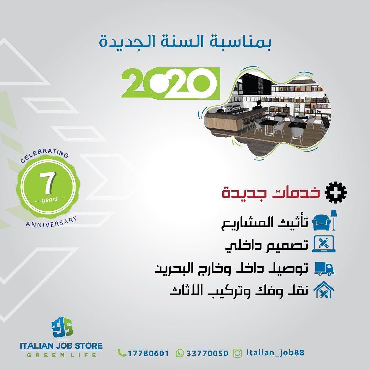 خدمات جديدة لدى Italian Job Store تأثيث المشاريع تصميم داخلي توصيل داخل وخارج البحرين نقل وفك وتركيب الاثاث 7 Years Anni Ecard Meme Anniversary Memes