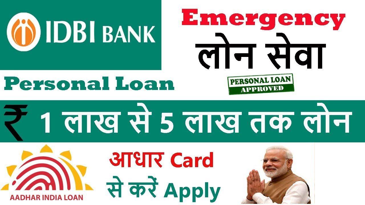 Idbi Personal Loan Online Apply Adhaar Card Loan Apply Idbi Emerg In 2020 Emergency Loans Personal Loans Personal Loans Online