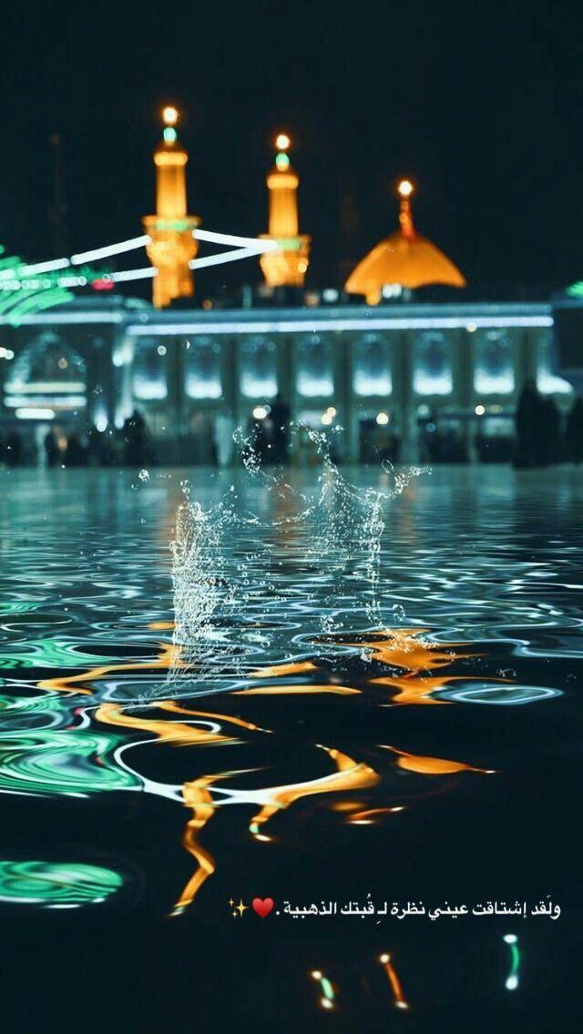 Get Imam Hussain Wallpapers Karbala