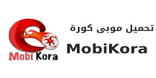تحميل برنامج موبي كورة 2020 للاندرويد وللايفون مجانا Mobikora Apk تنزيل تطبيق بث مباشر App Children Save