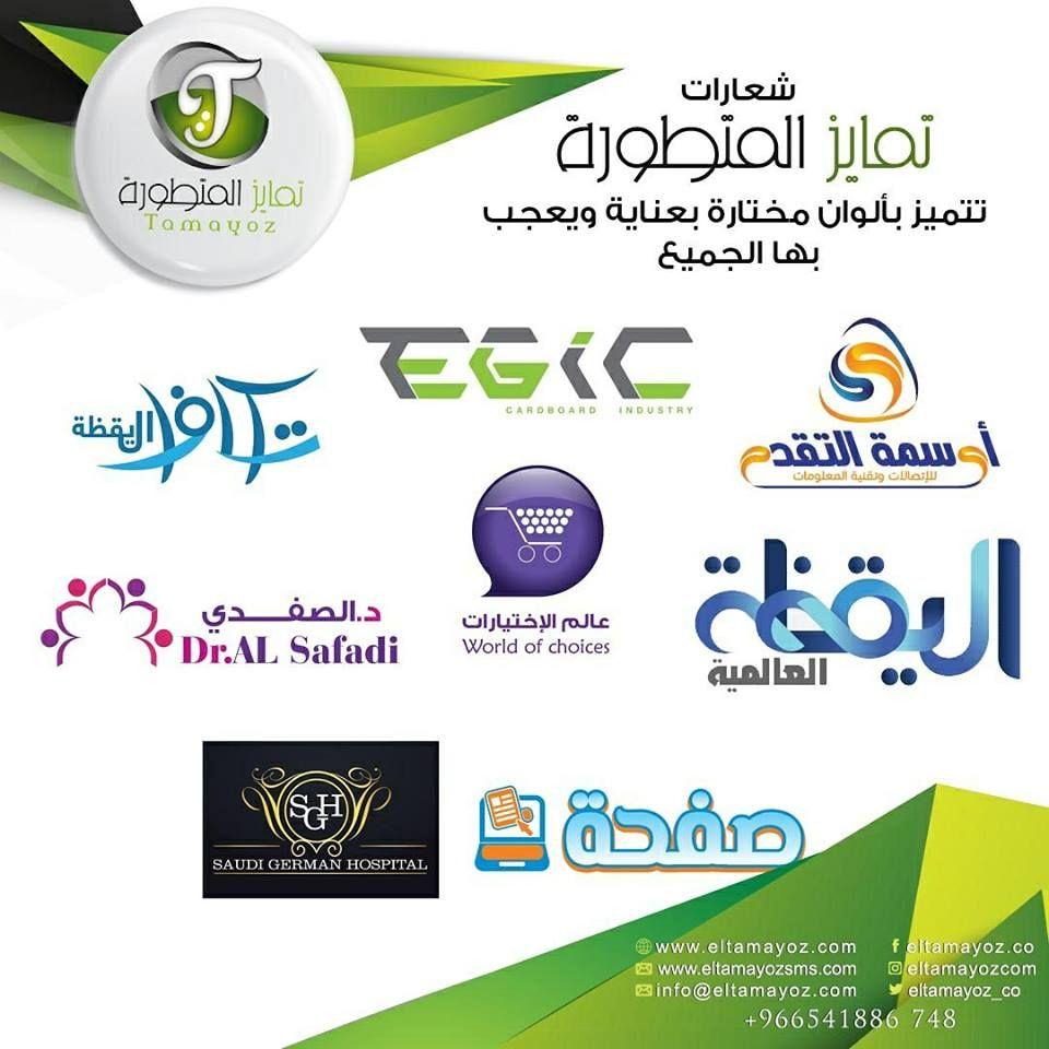 تصميم شعار المؤسسة هي أهم خطوة لخلق إسم كبير بشكل بسيط تمايز المتطورة منتجات تسويق الرياض السعودية خدمات تسويق الكترونى جدة Logo Design Design Chart