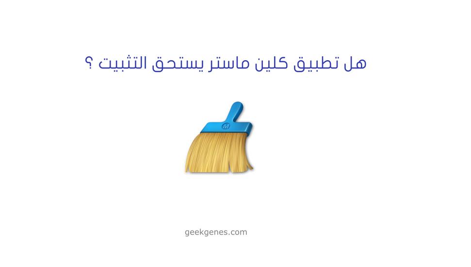 هل تطبيق كلين ماستر يستحق التثبيت كيف عربي Cleaning Master Cleaning Broom