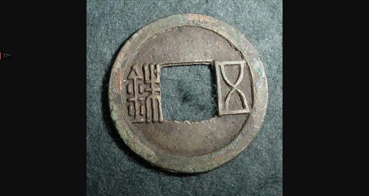 This is a coin from sui dynasty this coin weight 2 9 grams and this is a coin from sui dynasty this coin weight 2 9 grams biocorpaavc Choice Image