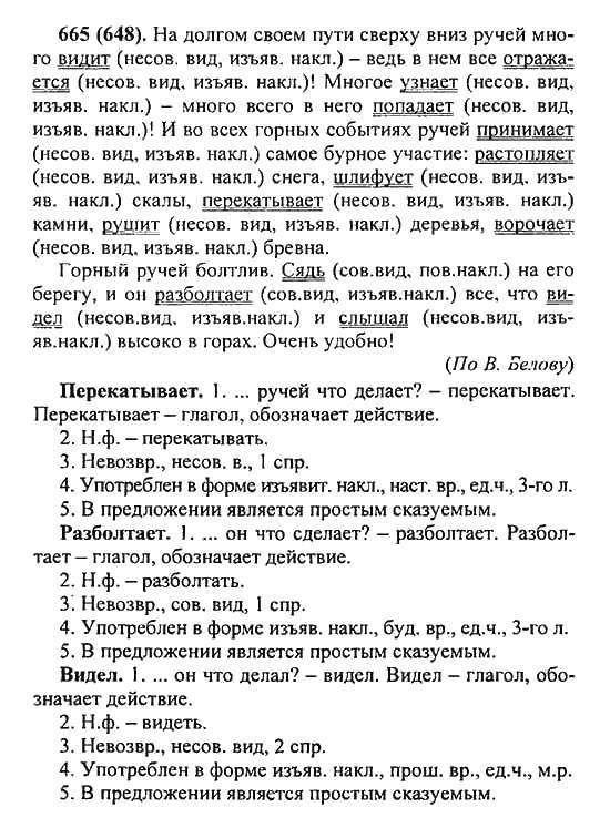 Гдз русский 5 класс львов скачать бесплатно