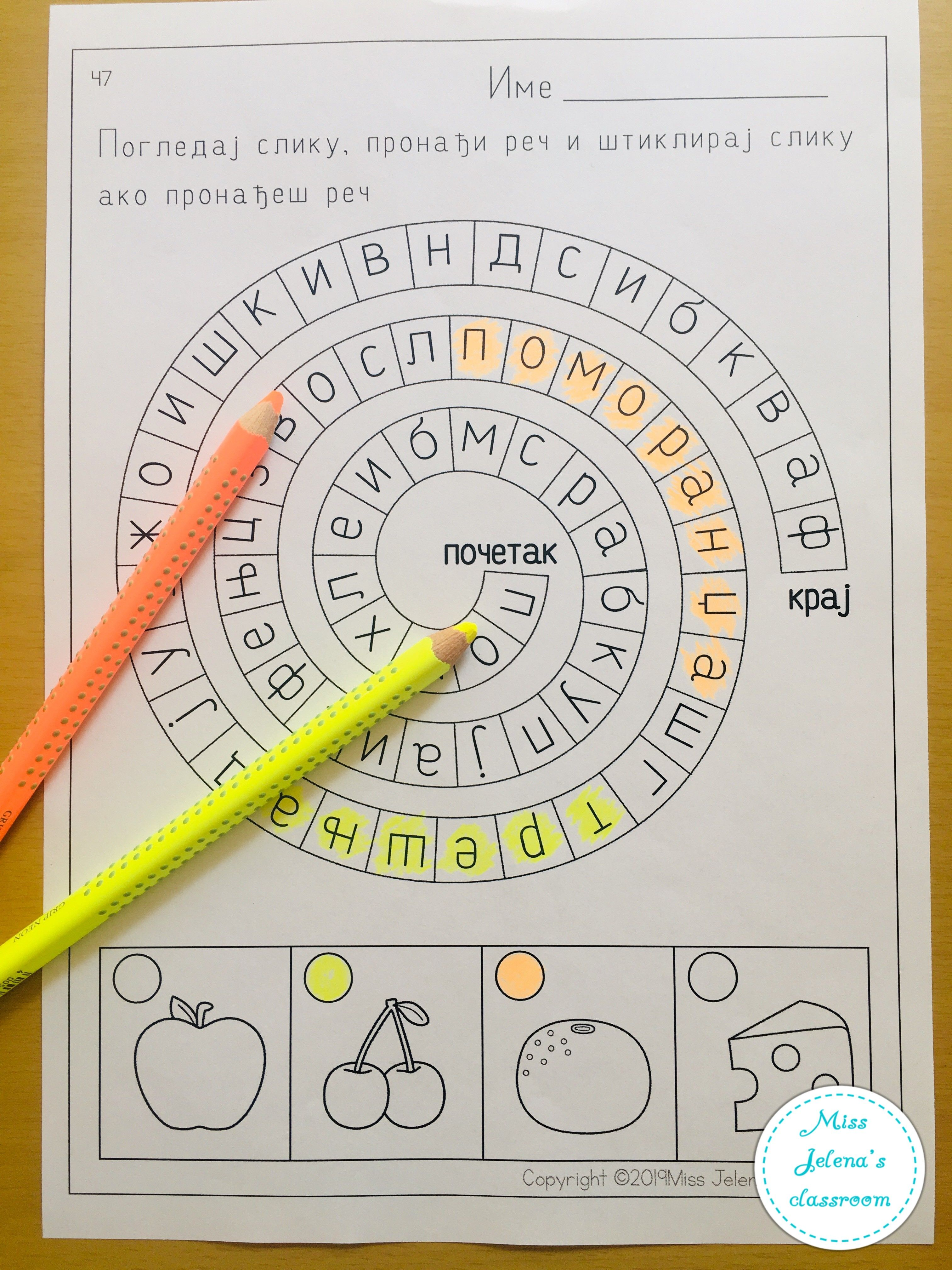 Serbian Food Worksheets Cyrillic Alphabet Is Designed For