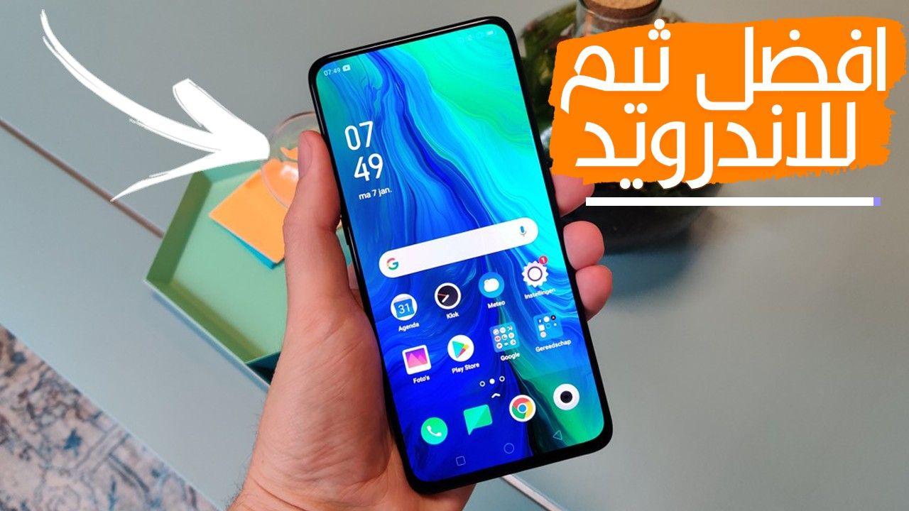 غير شكل موبايلك لاشكال اسطورية افضل ثيمات للاندرويد 2020 Samsung Galaxy Phone Galaxy Phone Homescreen