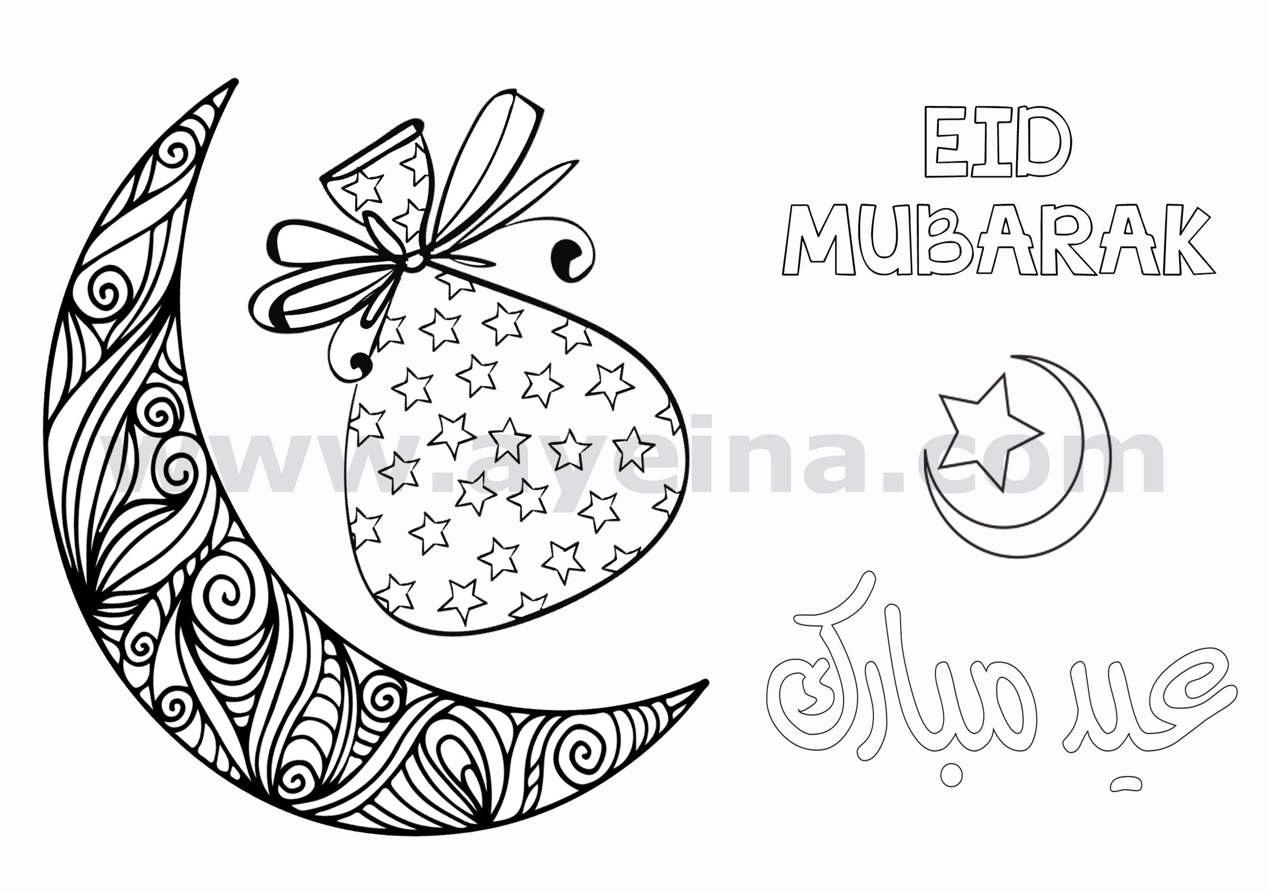 Eid Mubarak Free Coloring Card For Kids Eid Cards Printable Cards Color Card