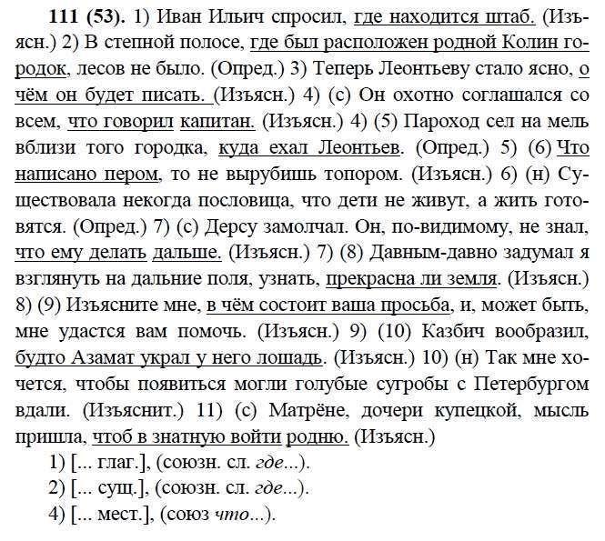 Учебник бархударов русский язык 9 класс.