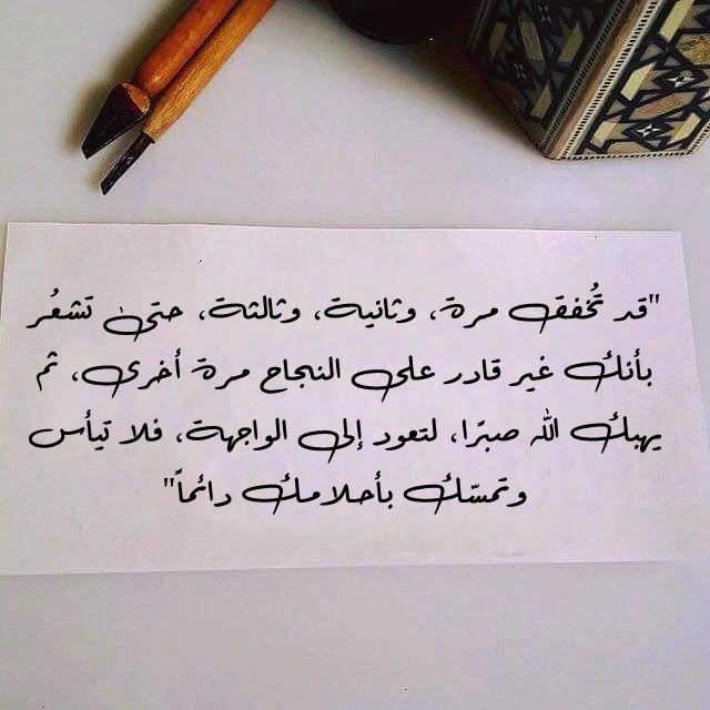 يارب إختر لي ولا تخي رني Photo Positive Life Positivity Words