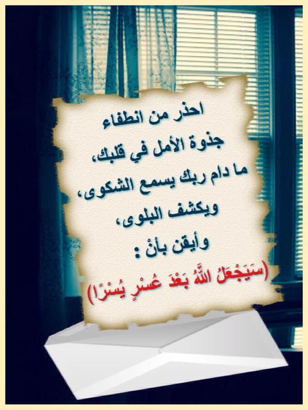 فإن مع العسر يسرا إن مع العسر يسرا Photo Quotes Good Thoughts Thoughts