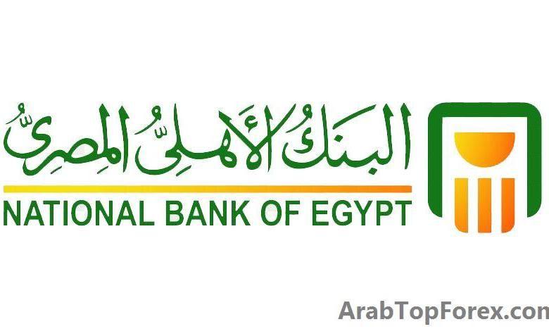 Iban رقم الايبان للبنك الاهلي المصري الجديد 2020 Egypt National Coding