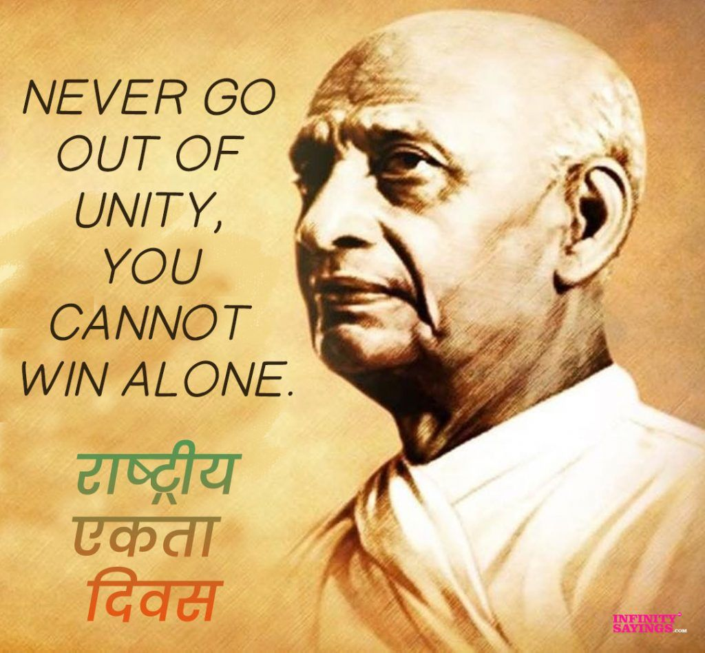National Unity Day Of India Slogans Quotes Slogan Quote Unity
