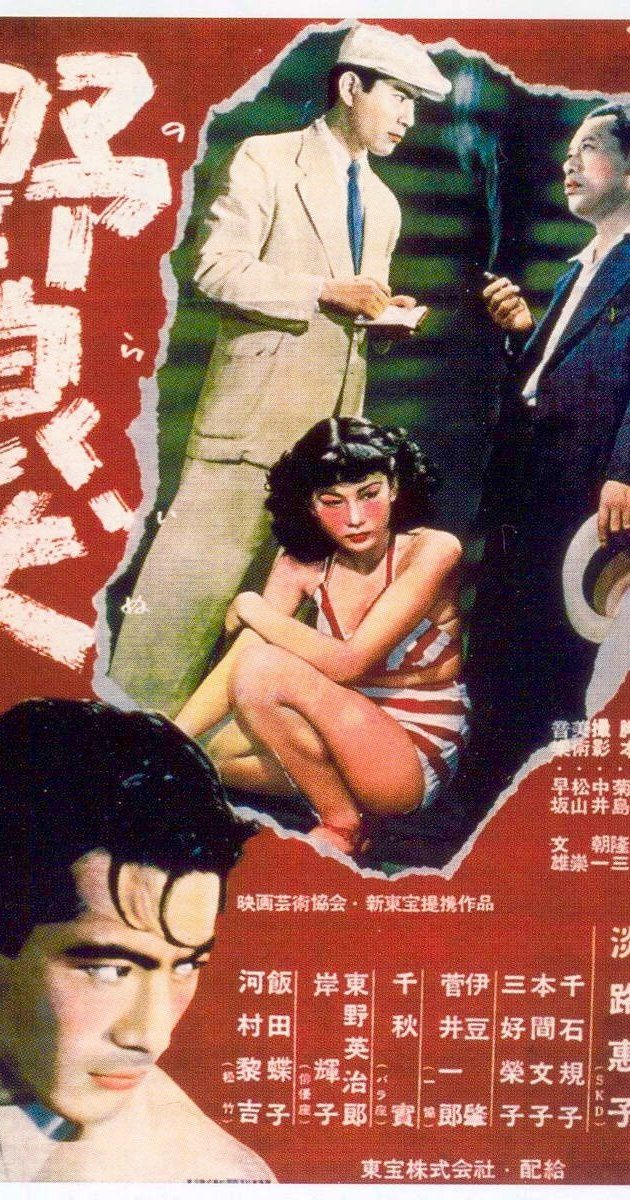 Pin on Japanese Movie Stars