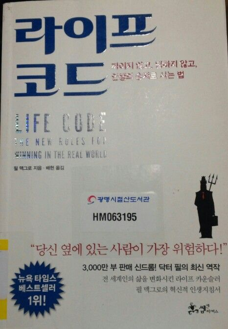 15.9.2 라이프 코드
