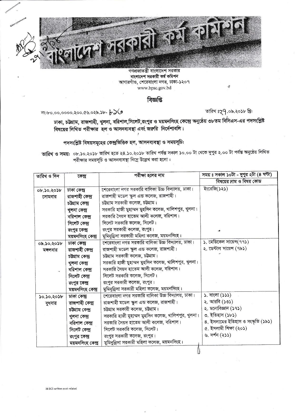 38 BCS Seat Plan Notice & Exam Date 2018 - www bpsc gov bd