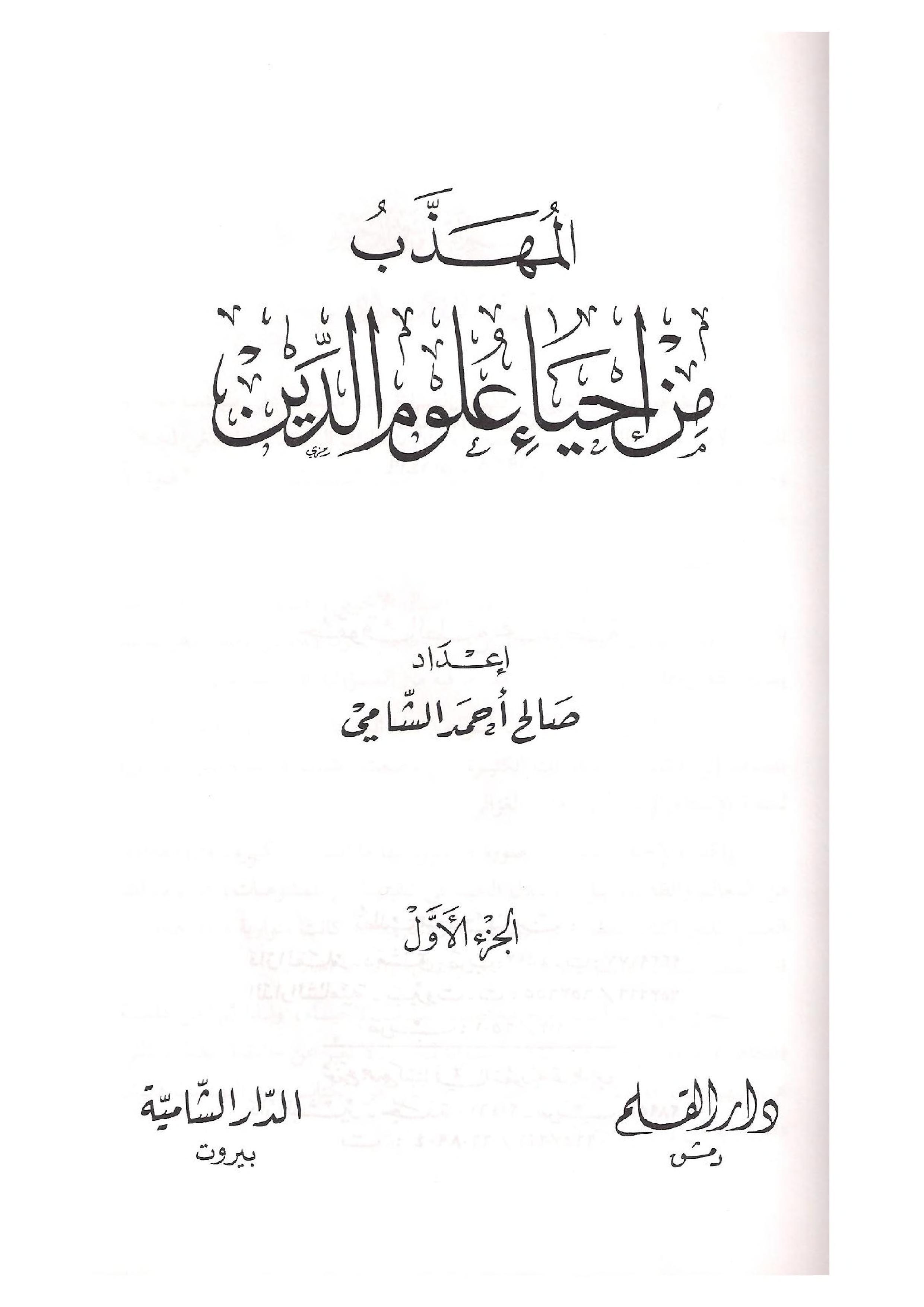 تحميل كتاب احياء علوم الدين للغزالي