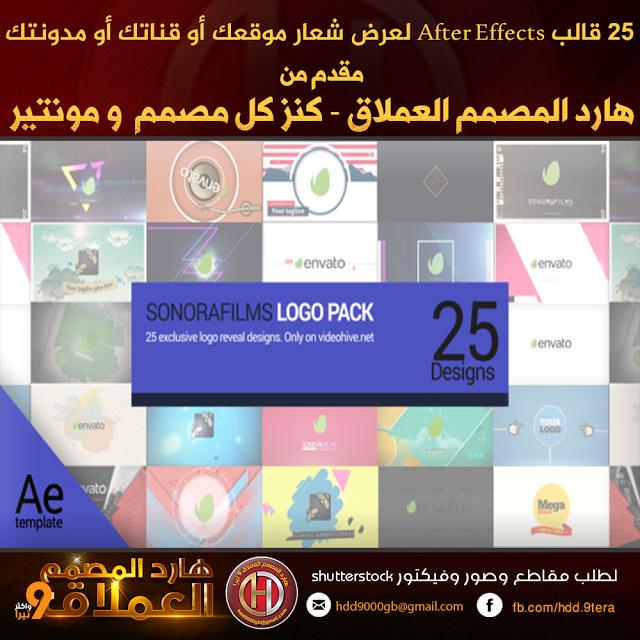 25 قالب After Effects لعرض شعار موقعك هارد المصمم العملاق هارد المصمم العملاق كنز كل مصمم ومونتير Logo Reveal Templates Envato
