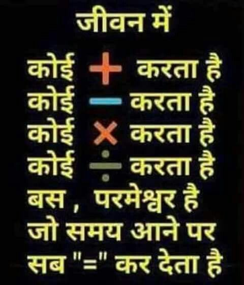 Pin By Arun Arora On BEST HINDI THOUGHTS