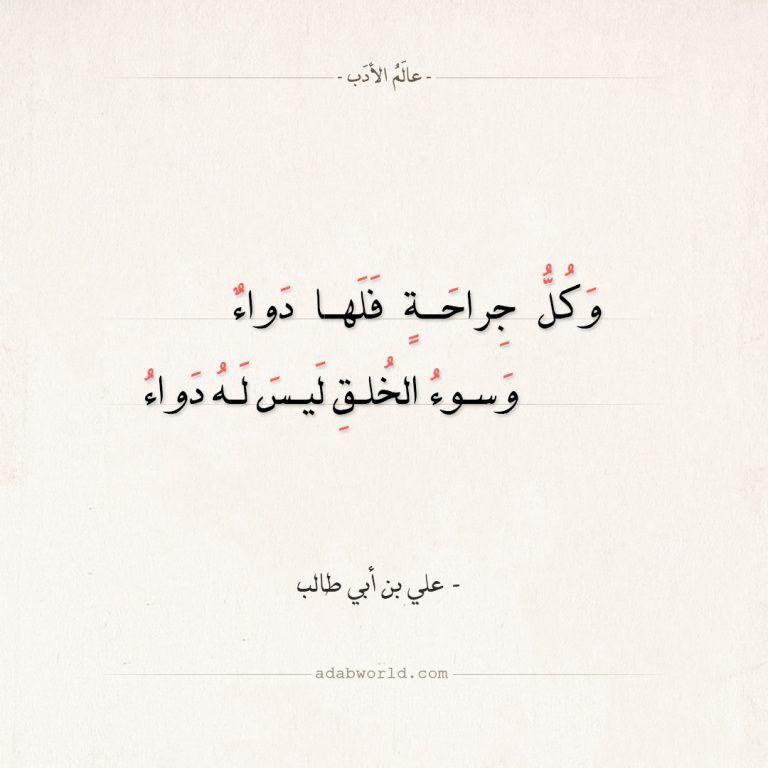 إذا تنافر ود القلوب من أقوال علي بن ابي طالب عالم الأدب Inspirational Quotes God Pretty Quotes Words Quotes