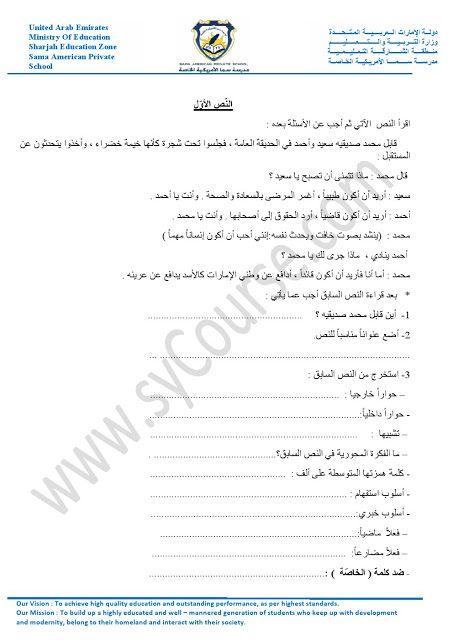 الصف الرابع الفصل الثاني لغة عربية أوراق عمل شاملة في النصوص وتعبير Education