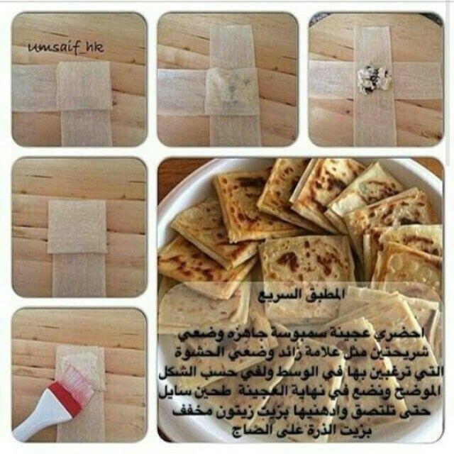 Pin By Norah On المطبخ العربي Recipes Arabic Food Appetizer Snacks