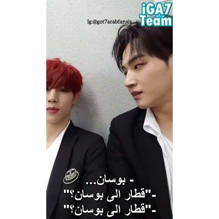 563 Likes 31 Comments Arab Igot7 S Got7arabfansis On Instagram تسليكة جاكسون على شتيمه يوقيوم قوووية Instagram Posts Instagram Movie Posters