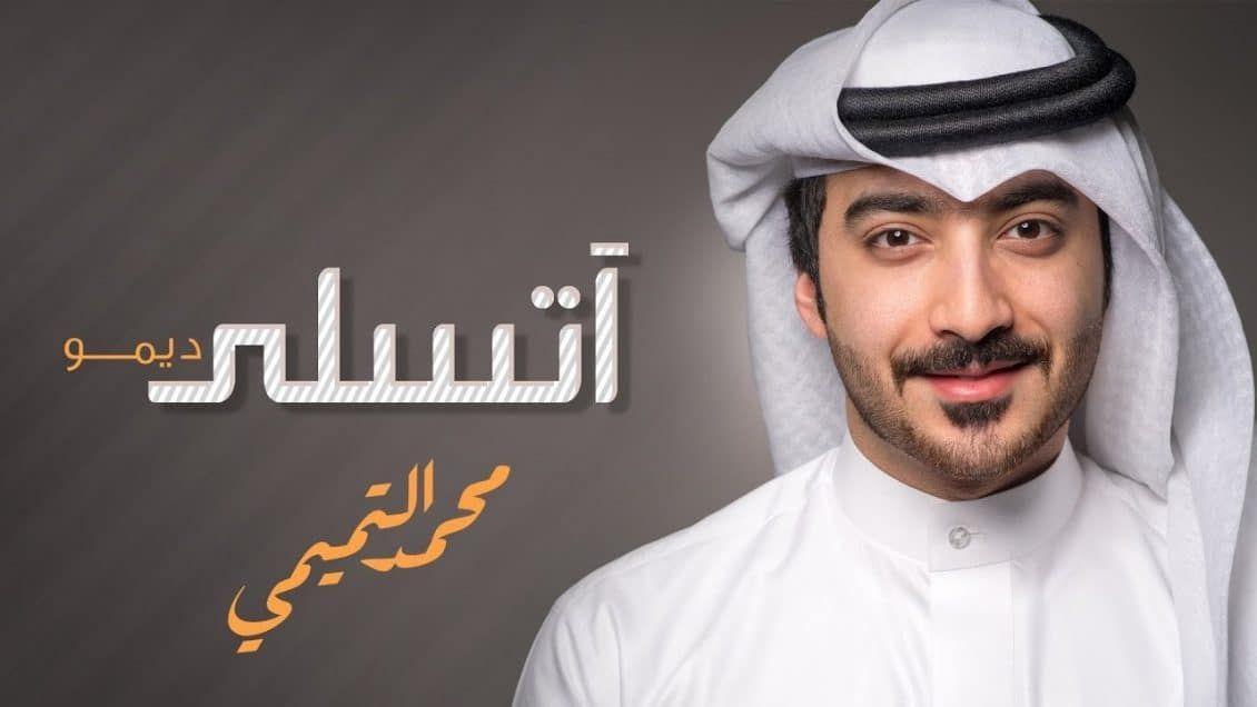كلمات اغنية اتسلى مكتوبة وكاملة للمطرب البحريني محمد التميمي نقدم لكم كلماتها مكتوبة وهي من أروع الأغاني البحرينية الحصرية لعام 2018 Captain Captain Hat Hats