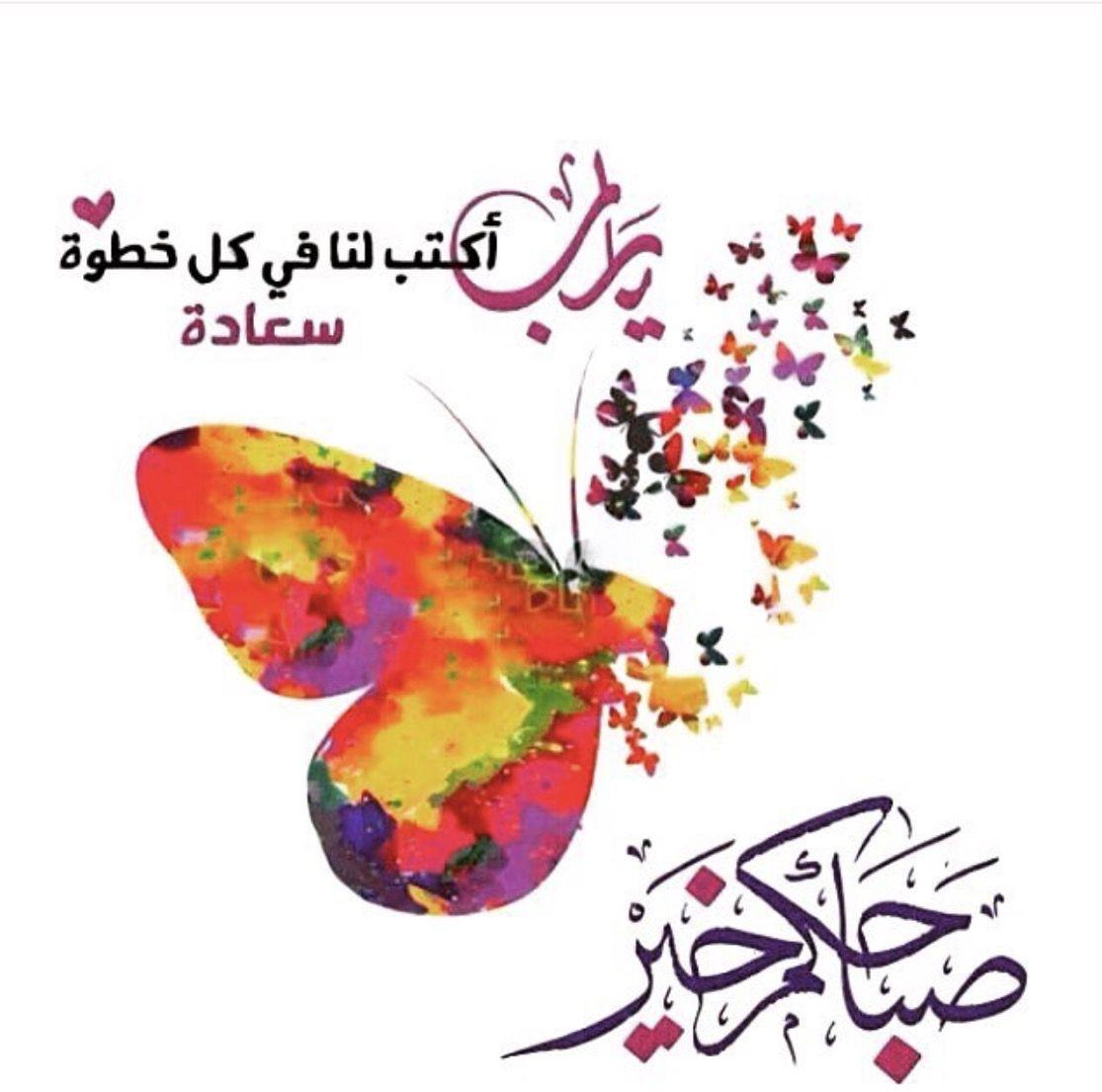 صباحكم حفظ من الرحمن Good Morning Arabic Morning Texts Good Morning