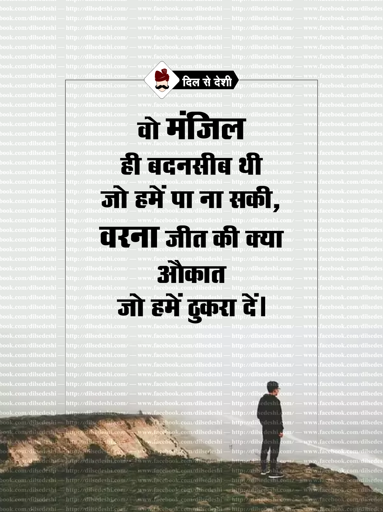 Dilsedeshi #hindi #suvichar #quotes #hindiquotes #thought