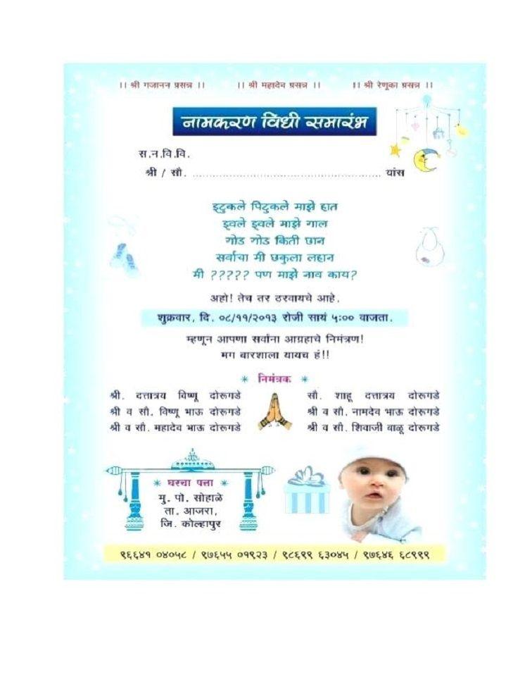 Namkaran Ceremony Invitation Sms In Marathi : namkaran, ceremony, invitation, marathi, Birthday, Invitation, Marathi, Naming, Ceremony, Invitation,, Shower, Cards,, Wording