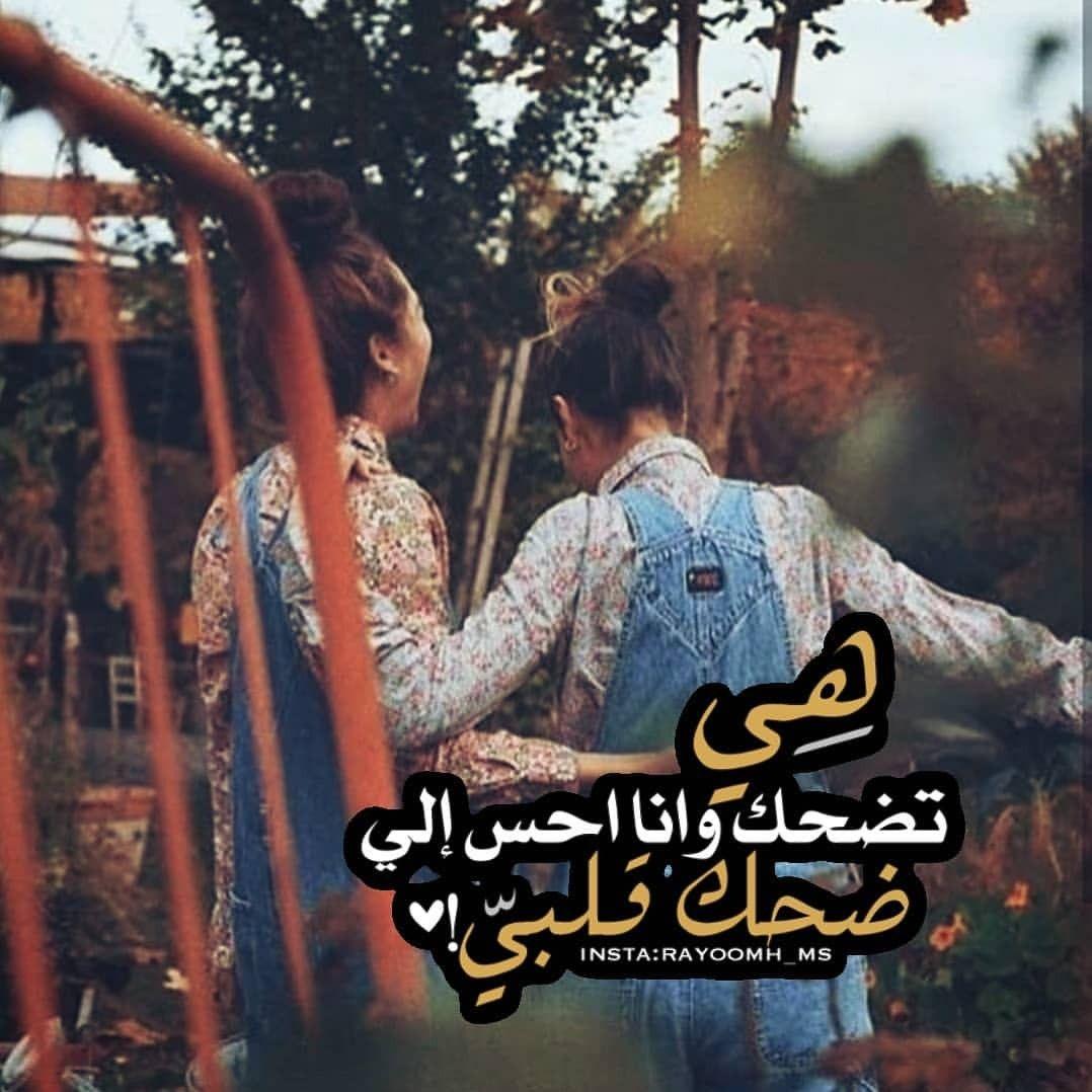 هى تضحك وانا احس اللى ضحك قلبى Friends Quotes Friend Photos Arabic Love Quotes
