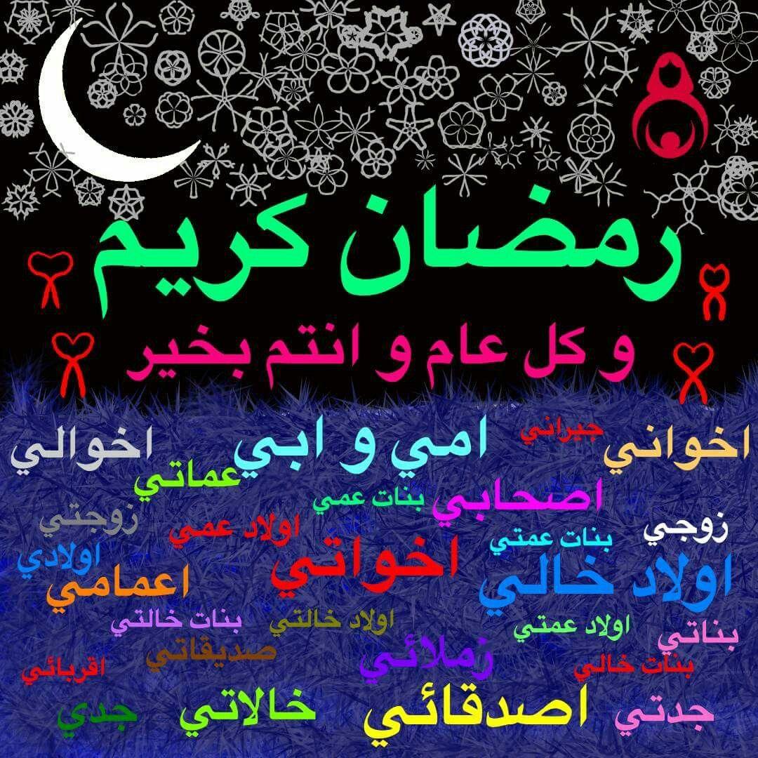 Pin By Desert Rose On Ramadan Kareem Ramadan Kareem Neon Signs Ramadan
