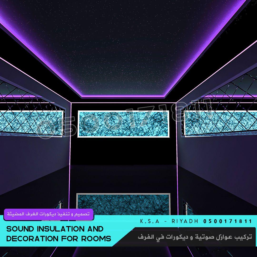 عوازل صوتية ديكورية بالرياض Sound Insulation Room Decor Room
