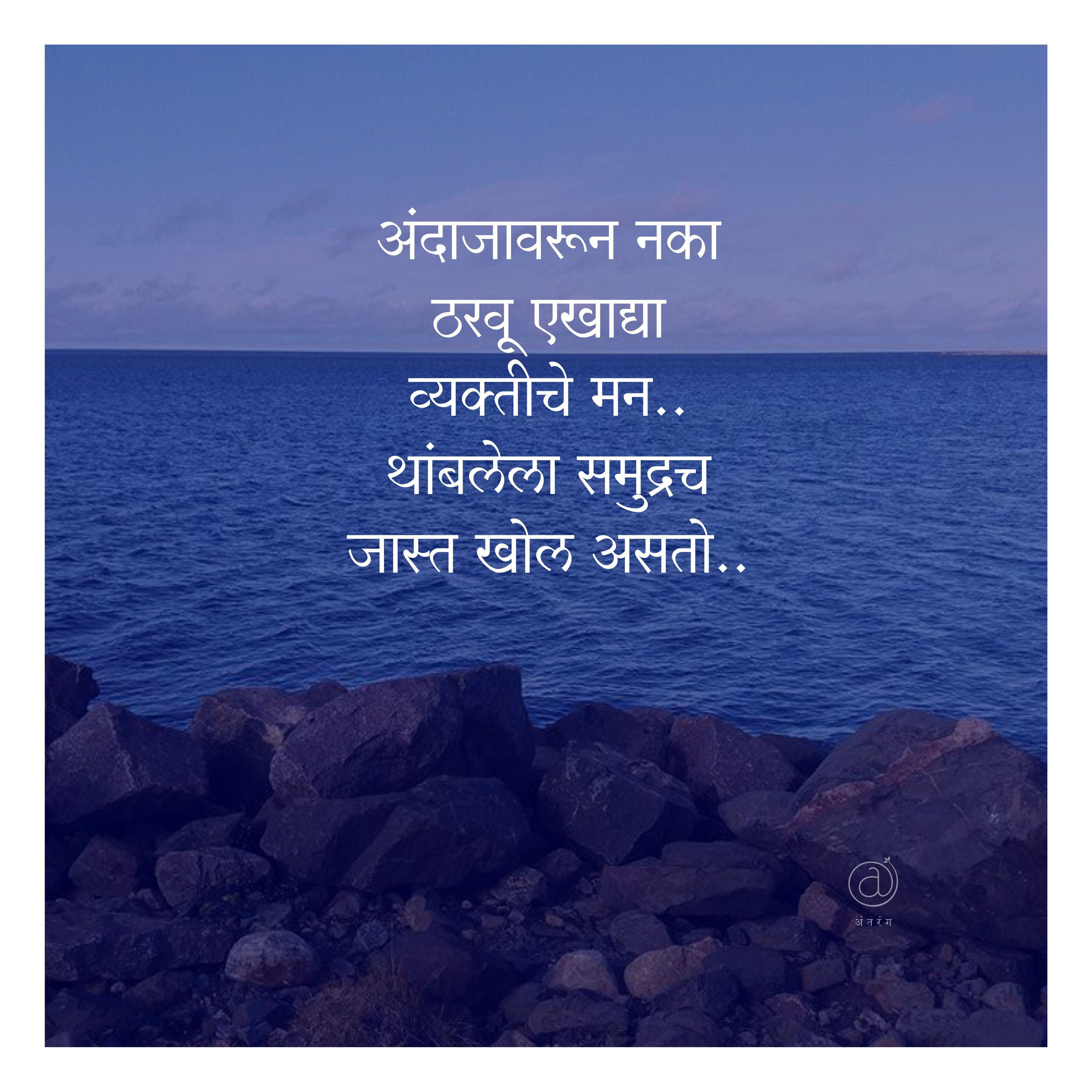 My Favorite Marathi Love Quotes Marathi Quotes Adorable Quotes