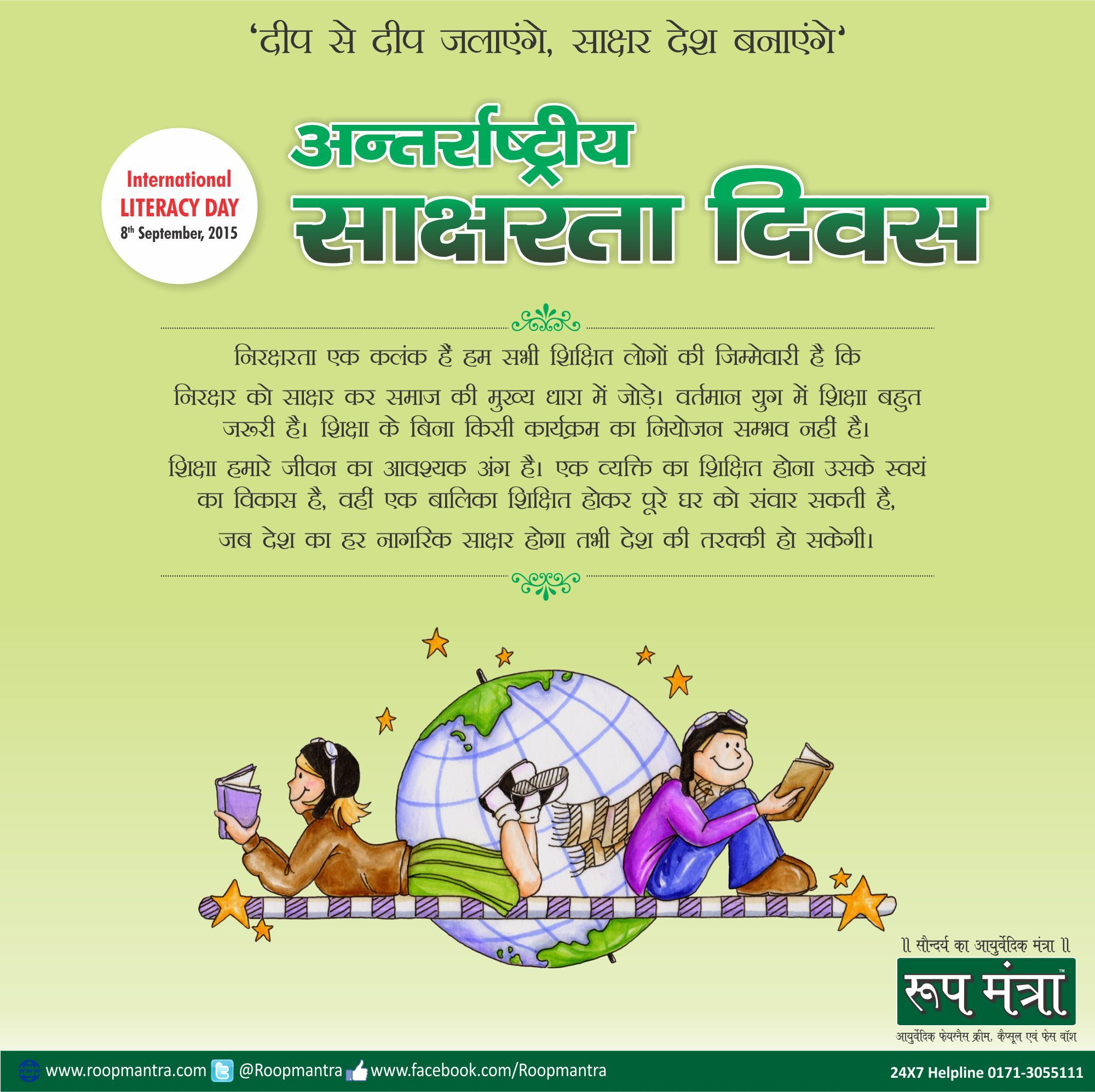 Happy International Literacy Day 8th September 2015 Let S Raise