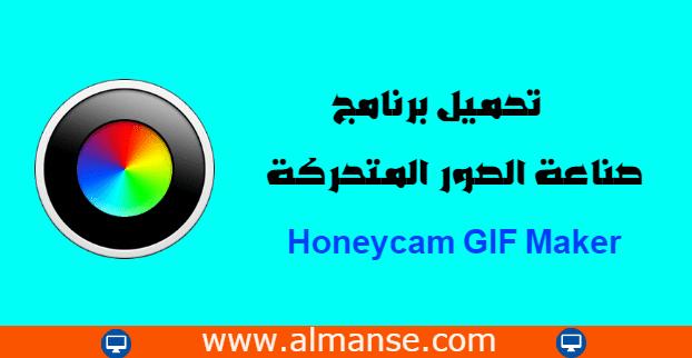 تحميل برنامج صناعة الصور المتحركة Honeycam Gif Maker Tech Logos School Logos Google Chrome Logo
