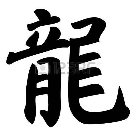 Dragon Chino Dragon La Caligrafia China El Simbolo De