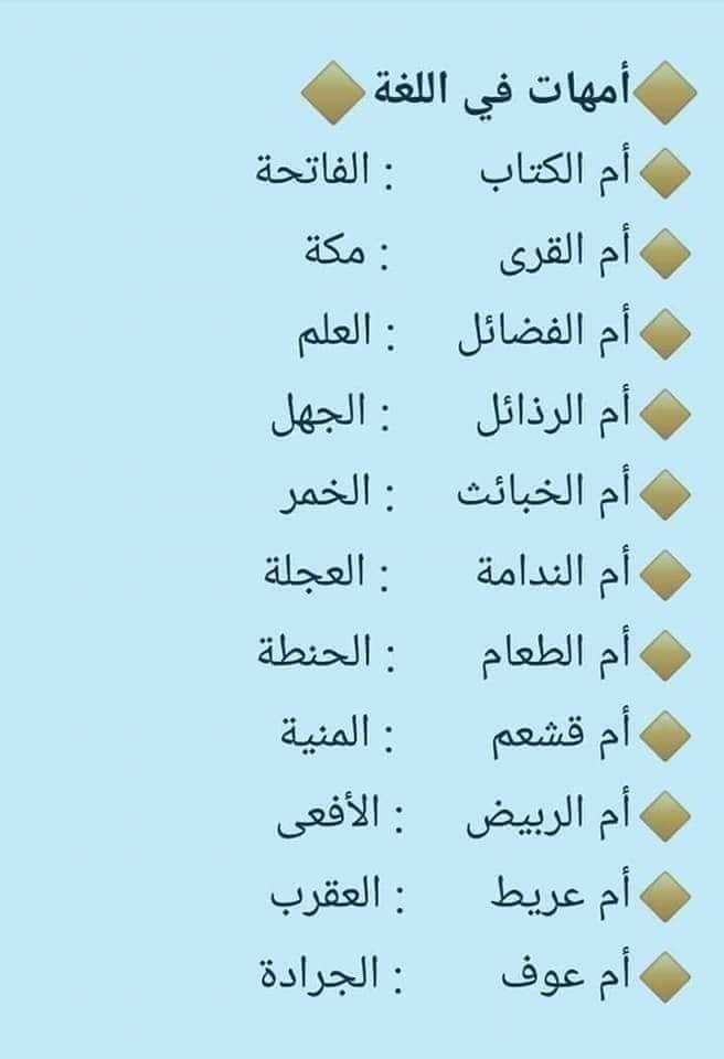 أمهات في اللغة Learning Arabic Learn Arabic Language Quran Arabic