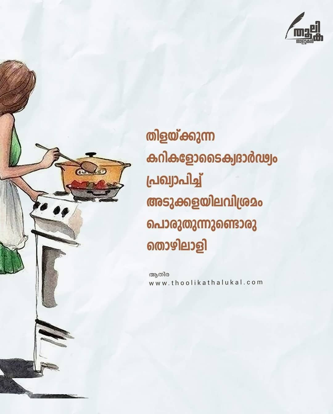 Pin By Abdussamad Edathadathil On Malayalam Quats