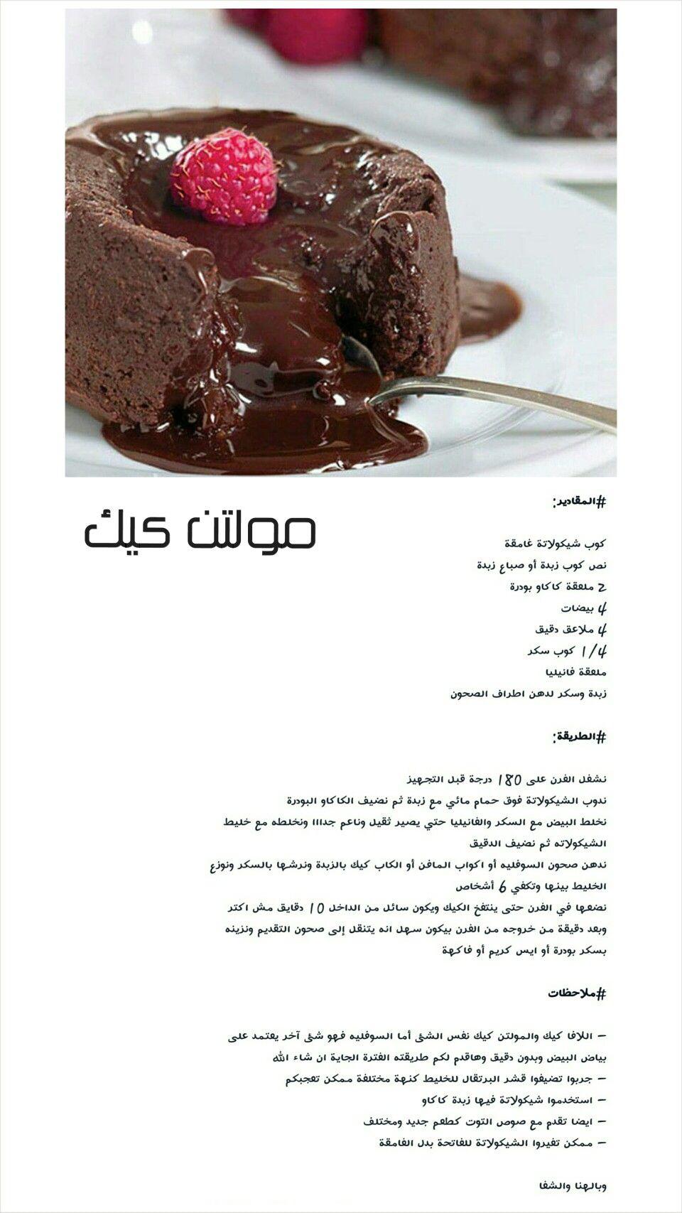 مولتون كيك Yummy Food Dessert Sweets Recipes Dessert Ingredients