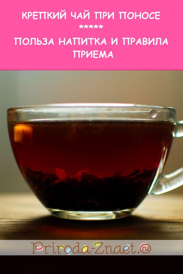 крепкий чай при поносе помогает или нет