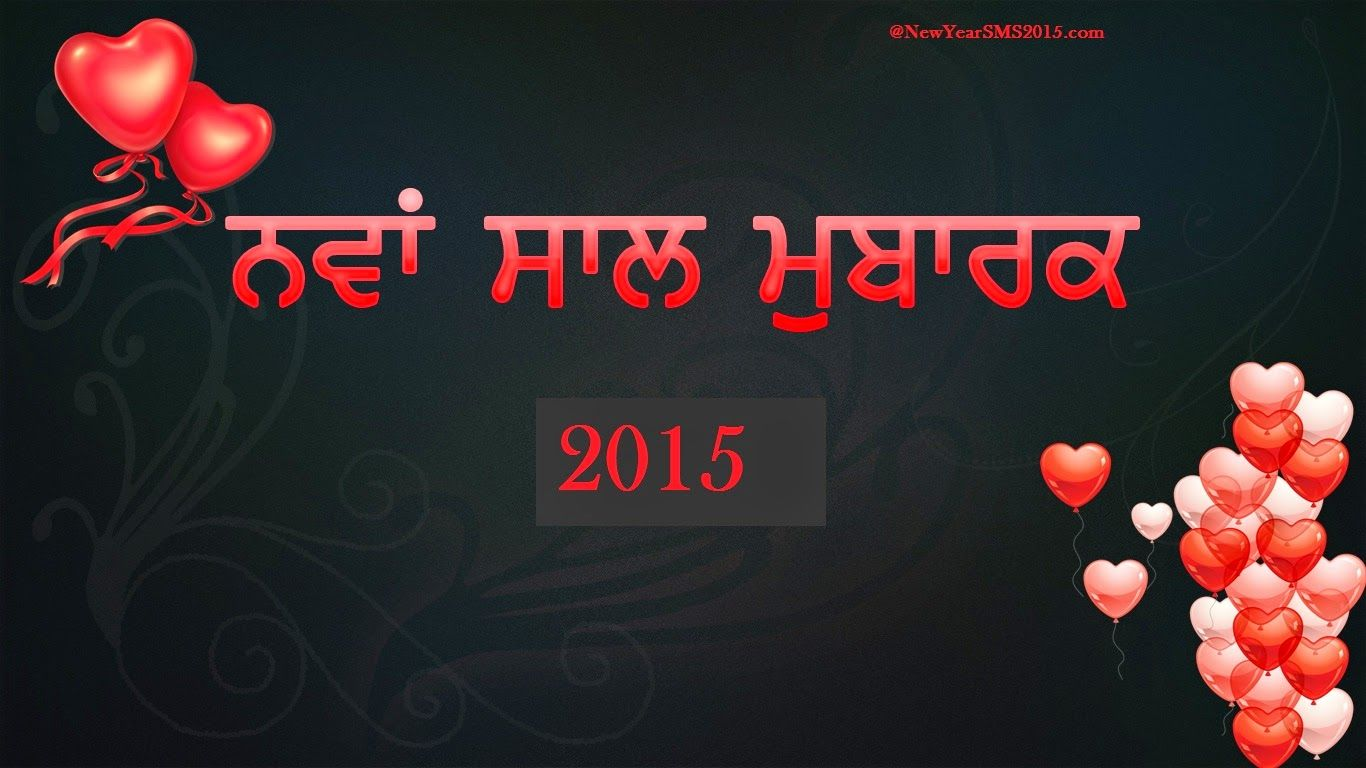 Happy new year sms in punjabi  Happy New Year 2015 HD wallpaper